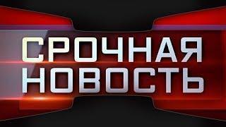 Новости 10.06.18 - ТВЦ известия 5 канал 10.06.2018