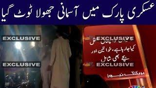 Swing Accident in Askari Park   Jaag News