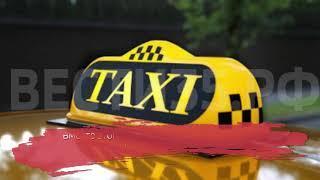 Пьяные пассажиры напали на таксиста