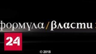 Формула власти. Президент Республики Корея Мун Чжэ Ин - Россия 24