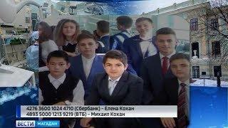 Более шестисот тысяч рублей на лечение Никиты Кохана собрали магаданцы