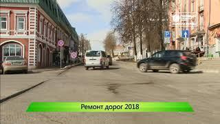 ИКГ Ремонт дорог #5