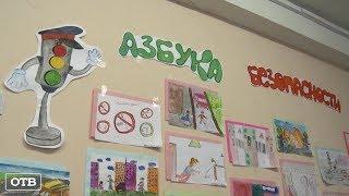 В школах и детсадах Екатеринбурга начались внеплановые проверки