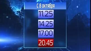 Время выхода в эфир программы «Вести-Ярославль» изменится