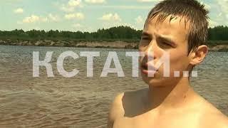 Оступился и пропал - 8-летний мальчик на Ветлуге сорвался с песчаной косы