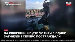В Ровенской области в ДТП погибли четыре человека, семь пострадало 26.06.18