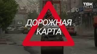 Дорожная карта: новые перекрытия на ул. Ленина и Копылова