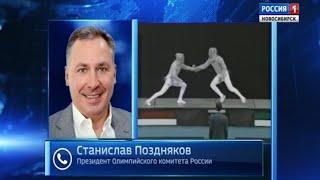 Андрей Травников поздравил Станислава Позднякова с избранием на должность президента ОКР