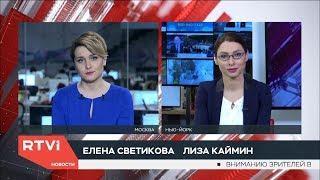 Выпуск новостей в 21:00 CETс Еленой Светиковой и Лизой Каймин