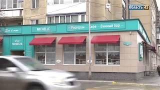 В центре Кургане разбили окна ресторана