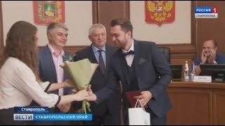 Стипендии мэрии. Ставрополь чествует талантливых и креативных