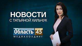 Выпуск новостей телекомпании «Область 45» за 22 мая 2018 г.