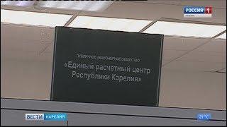 Расчетный центр Петрозаводска  работает без выходных