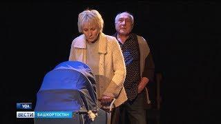 В Русском драмтеатре в Уфе показали спектакли из пробирки