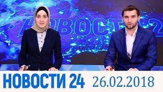 Новости Дагестан за 26 02.2018 год