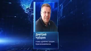 Сити-менеджером Краснознаменска стал Дмитрий Чубарев