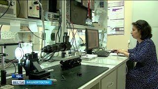 Башкирские ученые выиграли грант Российского Научного Фонда на полтора миллиона рублей
