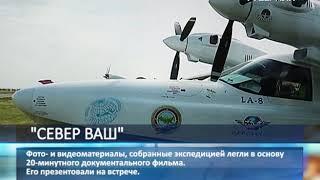 """На основе материалов кругосветного арктического перелёта """"Север Ваш"""" появился документальный фильм"""