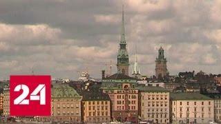 Российский посол вызван в шведский МИД - Россия 24