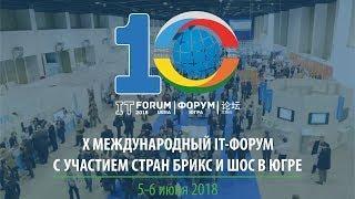 Наталья Комарова пригласила участников ПМЭФ-2018 на Международный IT-форум в Ханты-Мансийск