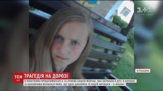 На Київщині попрощаються із 13-річною Олександрою Мовчан, яка загинула в ДТП