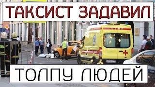 Срочно!! Таксист Наехал на Пешеходов в Москве! - Papa Today