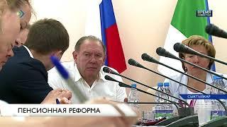 Депутаты Коми поддержали пенсионную реформу