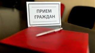 Югорский фонд капремонта проведёт личные приёмы граждан