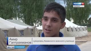 В Смоленске кадеты и суворовцы из разных городов России сыграли в «Зарницу»