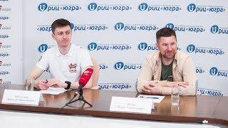 Брифинг РИЦ «Югра» на тему: «Международная медиа-экспедиция «Победы в тылу»