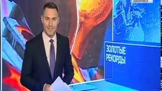 Вести-Хабаровск. Геологоразведка