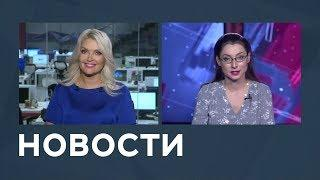 Новости от 04.10.2018 с Марианной Минскер и Лизой Каймин