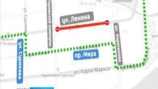 В Красноярске маршруты меняют автобусы, которые двигаются по улице Ленина