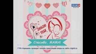 В преддверии Дня матери чебоксарцы выбрали лучшую электронную открытку для мамы