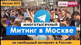 """Митинг в МОСКВЕ! """"Путин ВОР"""" Много тысяч людей !"""