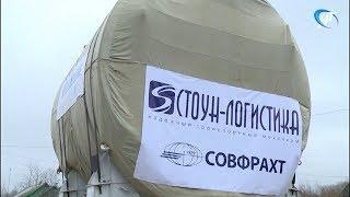 По территории Новгородской области повезут деталь для будущей белорусской АЭС