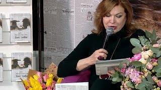 Человек, который пишет: в Краснодаре прошел творческий вечер Натальи Тованчёвой