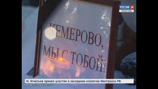 В Чувашии проходят траурные мероприятия в память о погибших в Кемерове