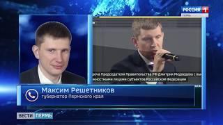 Инвестиционный потенциал Пермского края оценили в Сочи