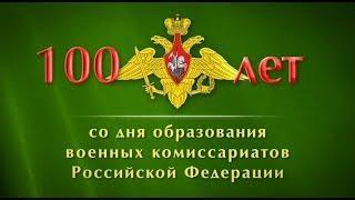 Военному комиссариату 100 лет