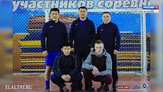 В Горно-Алтайске прошел турнир по мини-футболу