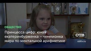 Принцесса цифр: юная екатеринбурженка – чемпионка мира по ментальной арифметике