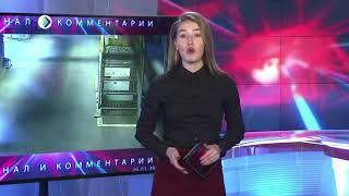 КРиК. Криминал и комментарии. 14. 02. 18