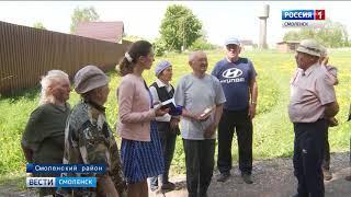 Жителям смоленской деревни вернули питьевую воду