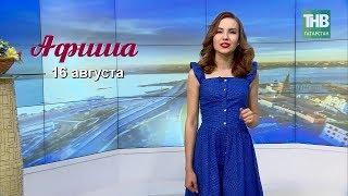 16 августа - афиша событий в Казани. Здравствуйте - ТНВ