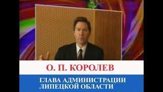 Экс-губернатор Михаил Наролин и молодой Олег Королев рассказывают липчанам анекдоты