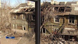 Уфимцы требуют от городских властей расселить и снести разваливающиеся бараки