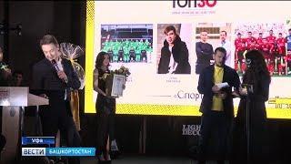В Уфе прошла церемония награждения номинантов премии «ТОП-30»