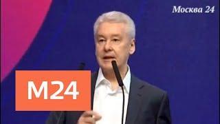Собянин выступил на Московском предпринимательском форуме - Москва 24