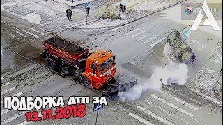 ДТП. Подборка аварий за 13.11.2018 [crash November 2018]